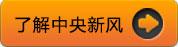 中央新风.JPG